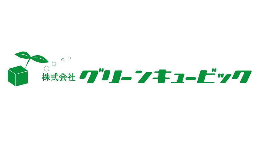 株式会社 グリーンキュービック